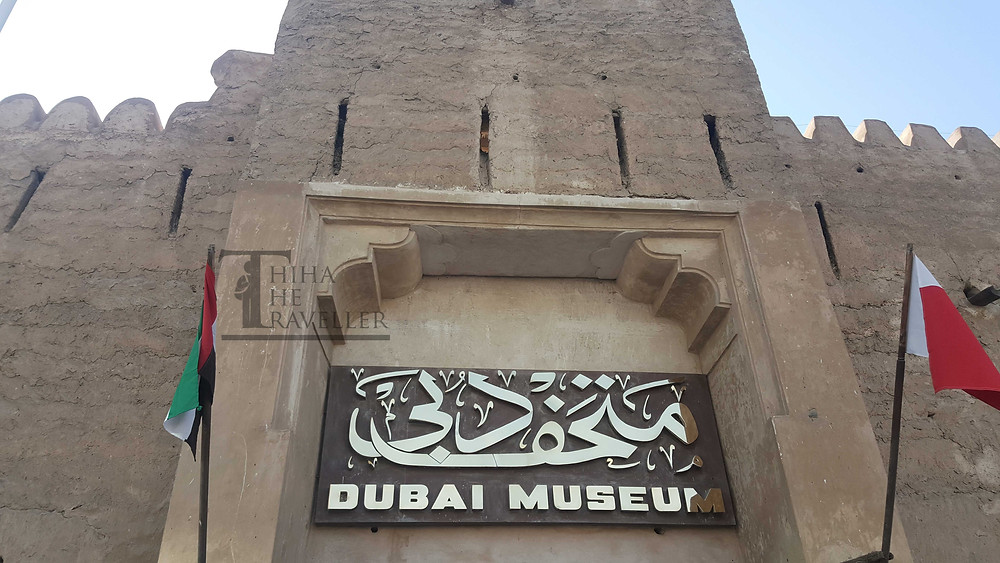 စိတ္ဝင္စားစရာေတြနဲ႔ Dubai Museum