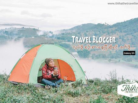 Travel Blogger လုပ်ဖို့ စဉ်းစားနေပြီဆိုရင် ဖတ်ဖို့….
