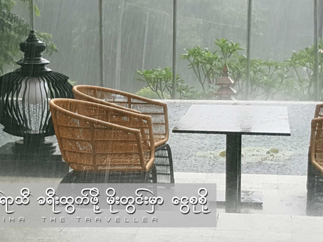 Saving During the Raining Season for Traveling in the Sweet Seasons
