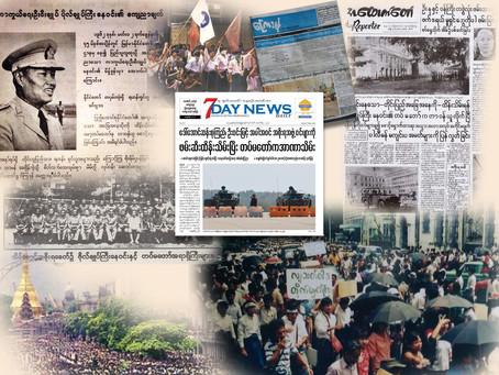 မြန်မာတပ်မတော် နှင့် စစ်အာဏာသိမ်းခြင်း သမိုင်း