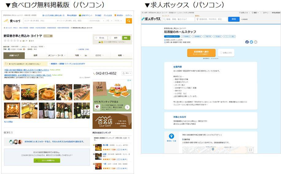 食べログ実例.jpg