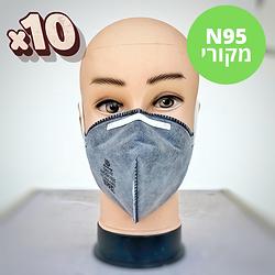 מארז 10 מסכות אפורות N95 לשימוש ממושך