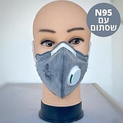 מסכה N95 מקורית עם שסתום אוויר לנשימה קלה