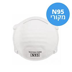 מסכה N95 Niosh המקורית של M.G.I