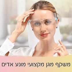 משקפי מגן שקופות רב פעמיות לרופאים וקוסמטיקאיות
