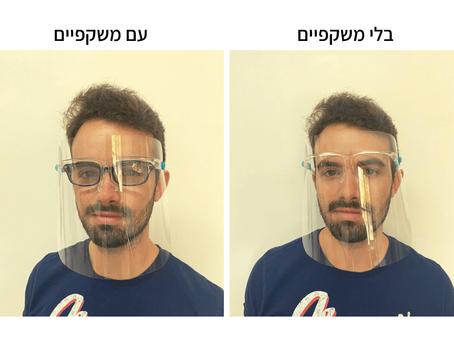 דוגמאות לשימוש משקפי מגן על משקפי ראייה