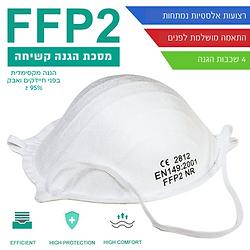 מסכה קשיחה FFP2 עם רצועות אלסטיות לשימוש ארוך