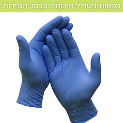 כפפות ניטריל במבצע בצבע כחול - ללא אבקה וללא לטקס