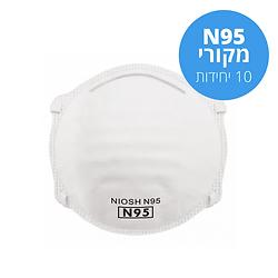 מארז 10 מסכות N95 Niosh מקוריות של M.G.I