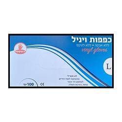 כפפות ויניל ללא אבקה - 100 יח' מידה L