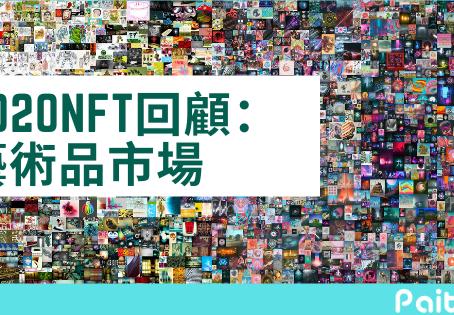 2020NFT回顧:藝術品市場銷量三級跳