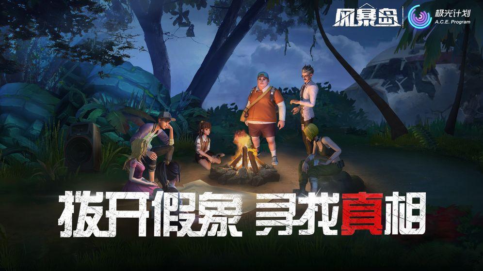 Storm Island – Game sinh tồn hoang đảo mới nhất của Tencent |ST666-VN-GAMES