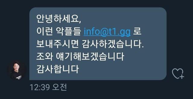 Chủ tịch T1 cũng đề nghị fan gửi các bằng chứng quan trọng về hòm mail info@t1.gg  VUA-THE-THAO