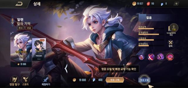 Skin hay tướng càng dễ kiếm nhưng giới hạn trải nghiệm của game thủ Hàn lại khá hẹp.  ST666-VN-GAMES