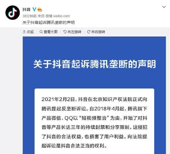 NSX TikTok kiện Tencent vì độc quyền |VNGAMES