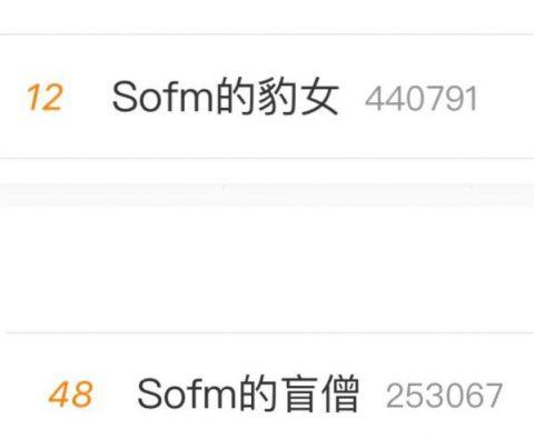 Từ khóa Sofm lọt top 12 và 48 trên Weibo |JP88
