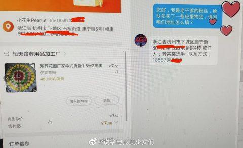 Fan LPL gửi vòng hoa tang lễ đến LGD Gaming |VUA-THE-THAO