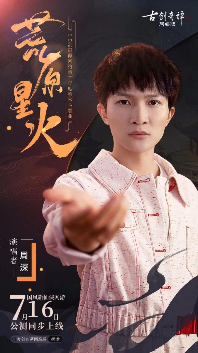 Ca sĩ Thâm Châu quảng cáo cho Cổ Kiếm Kỳ Đàm Online  ST666-VN-GAME