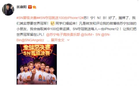Chủ tịch SN tặng 100 chiếc Iphone 12 cho fan |VUA-THE-THAO