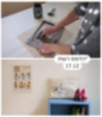 סדנא להדפסת ציורים על בד