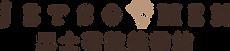 單次男士美容優惠平台, HIFU, ultraforme iii, u-one iii, thermatrix, 膠原槍, 膠原槍, 減肥, 燒脂, 型男, 男士魅力, 去眼袋, 收雙下巴, 收毛孔, 陶瓷肌, 嫩膚, 去斑, 皮秒激光, 納秒激光, 輪廓提升, 根治暗瘡, 醫學美容, Jetso Men 男士著數美容站