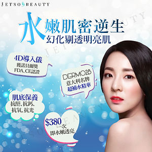 單次美容優惠療程,美容平台,補水,補濕,抗氧,dermo28,精華,水嫩,透亮,jetso beauty,著數美容站