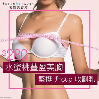 單次美容優惠療程,美容平台,豐胸,升cup,緊挺,脂肪轉移,收副乳,hifu,jetso beauty,著數美容站