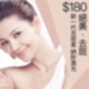 單次美容優惠療程,美容平台,納秒激光,去斑,嫩膚,緊緻,膠原增生,美白,laser,jetso beauty,著數美容站