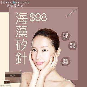 單次美容優惠療程,美容平台,Ronas,海藻矽針,jetso beauty,著數美容站