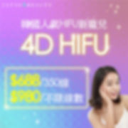 單次美容優惠療程,美容平台,韓國4D HIFU,減肥,瘦身,消脂,不限線數,jetso beauty,著數美容站