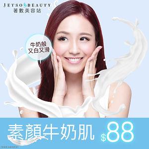 單次美容優惠療程,美容平台,牛奶BB肌,美白,回復彈性,細滑,送磁叉瘦面,jetso beauty,著數美容站