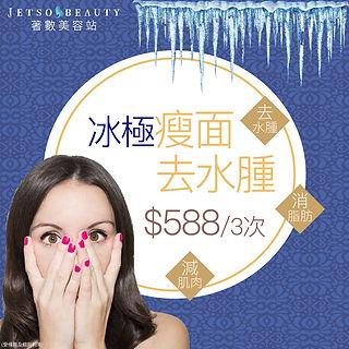 單次美容優惠療程,美容平台,冰極瘦面,V面,通淋巴,去水腫,jetso beauty,著數美容站