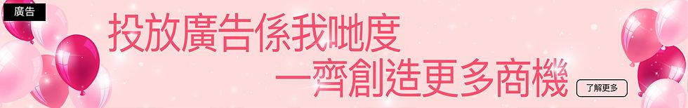 Jetso Beauty 著數美容站-投放廣告 創造商機