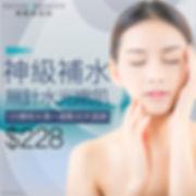 單次美容優惠療程,美容平台,無針水光,補水,補濕,抗氧,透明質酸,精華,水嫩,透亮,jetso beauty,著數美容站