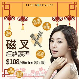 單次美容優惠療程,磁叉經絡護理,黑眼圈,眼袋,眼紋,改善睡眠質素,偏頭痛,促進新陳代謝,jetso beauty,著數美容站
