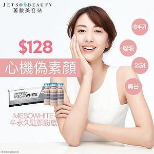 單次美容優惠療程,美容平台,Mesowhite,半永久駐顏粉底,韓式,均勻膚色,遮蓋瑕疵,美白,透亮,裸妝,原廠正貨,jetso beauty,著數美容站