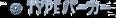 TYPEパーカー.png