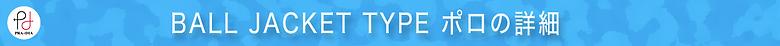見出しBALL JACKET TYPEポロ詳細1200.png
