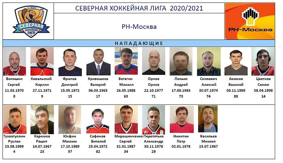 РН Москва 1.jpg