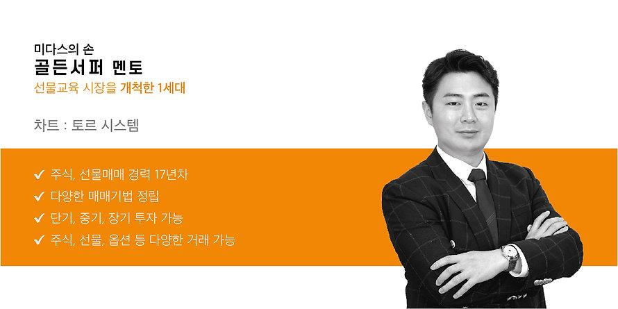 통합멘토쉽_상세_멘토소개-11.jpg