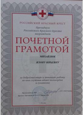 Почетная грамота ОО Российский Красный Крест