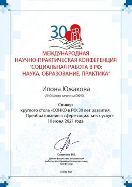 Сертификат Южакова соц работа
