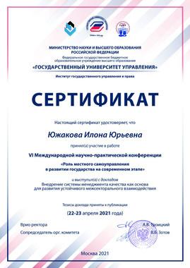 Сертификат Южакова ИЮ