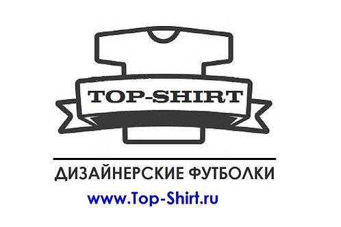 домен: www.top-shirt.ru