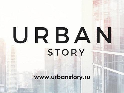 домен: www.URBANstory.ru