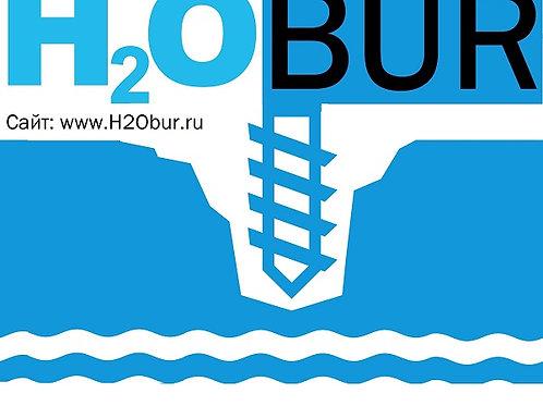 домен: www.H20bur.ru