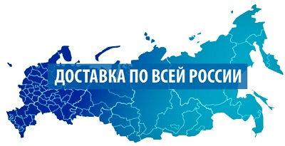 dostavka_po_rossii_icon.jpg