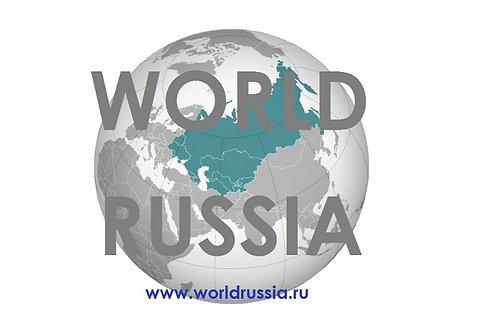 домен: www.WorldRussia.ru