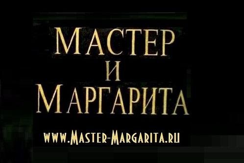 домен: www.Master-Margarita.ru