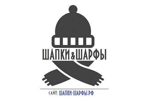 домен: шапки-шарфы.рф